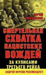 Юрий Емельянов -Смертельная схватка нацистских вождей. За кулисами Третьего рейха