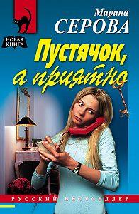 Марина Серова - Пустячок, а приятно