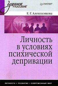 Елена Алексеенкова -Личность в условиях психической депривации: учебное пособие