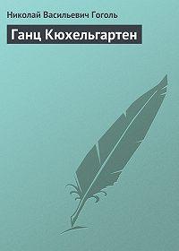 Николай Васильевич Гоголь -Ганц Кюхельгартен