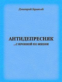 Дмитрий Бушный - Антидепресняк: сиронией по жизни