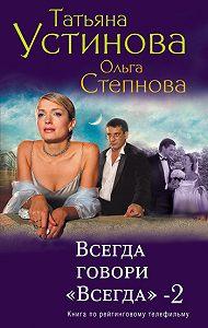 Татьяна Устинова -Всегда говори «всегда» – 2