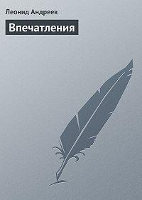 Леонид Андреев -Впечатления