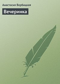 Анастасия Вербицкая -Вечеринка