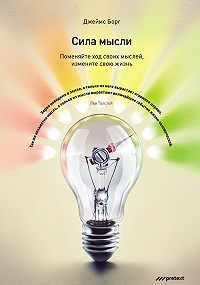 Джеймс Борг -Сила мысли. Поменяйте ход своих мыслей, измените свою жизнь