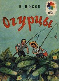 Николай Носов - Огурцы