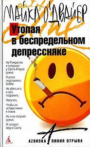 Майкл О'Двайер -Утопая в беспредельном депрессняке