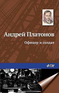 Андрей Платонович Платонов -Офицер и солдат