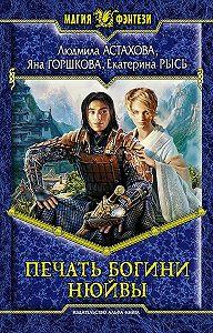 Людмила Астахова -Печать богини Нюйвы