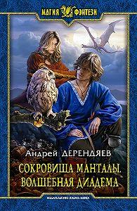 Андрей Дерендяев -Сокровища Манталы. Волшебная диадема