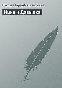 Николай Гарин-Михайловский -Ицка и Давыдка
