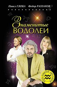 Федор Раззаков -Знаменитые Водолеи