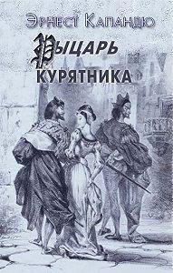 Эрнест Капандю - Рыцарь курятника