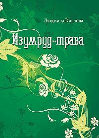Людмила Кислова -Изумруд-трава