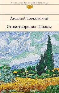 Арсений Тарковский -Стихотворения. Поэмы
