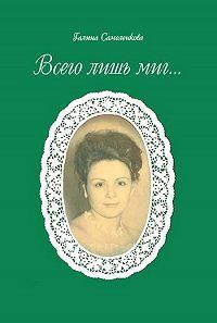 Галина Самоленкова -Всего лишь миг... (сборник)