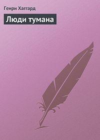 Генри Хаггард -Люди тумана
