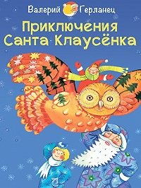 Валерий Герланец - Приключения Санта Клаусёнка