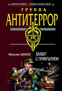 Максим Шахов -Захват с прикрытием