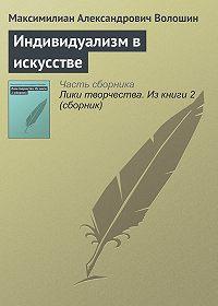Максимилиан Александрович Волошин -Индивидуализм в искусстве