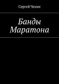 Сергей Чехин -Банды Маратона