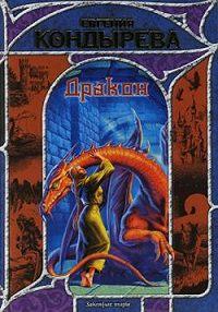 Евгения Кондырева -Дракон