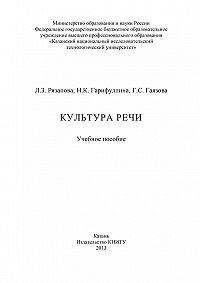 Н. Гарифуллина -Культура речи