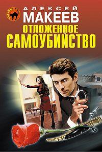 Алексей Макеев - Отложенное самоубийство