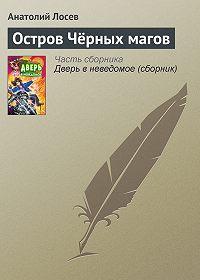 Анатолий Лосев - Остров Чёрных магов