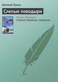Евгений Лукин -Слепые поводыри