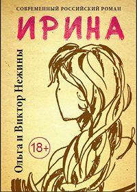 Нежина Александровна -Ирина