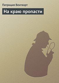 Патриция Вентворт -На краю пропасти