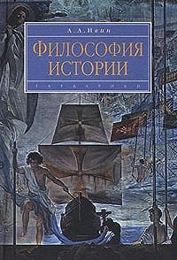 Александр Ирвин - Философия истории