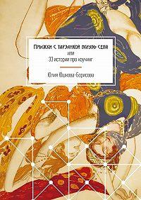 Юлия Юшкова-Борисова -Прыжки с тарзанкой вглубь себя. или 33 истории про коучинг