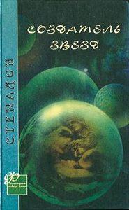 Олаф  Стэплдон -Создатель звезд (другой перевод)