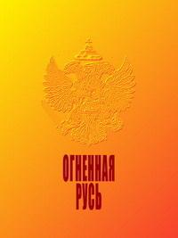 Н. Макаров - Огненная Русь