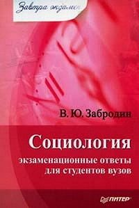 Вадим Юрьевич Забродин -Социология: экзаменационные ответы для студентов вузов