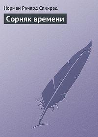 Норман Спинрад -Сорняк времени