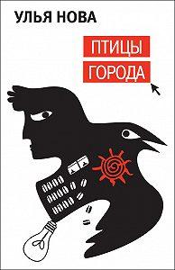 Улья Нова -Птицы города