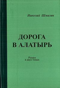 Николай Шмагин - Дорога в Алатырь
