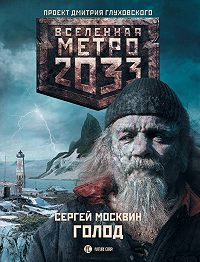 Сергей Москвин -Голод