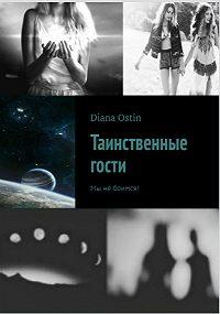 Диана Остин -Таинственные Гости