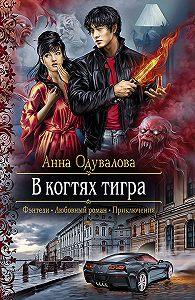 Анна Одувалова - В когтях тигра