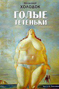 Владимир Холодок - Голые тетеньки (сборник)