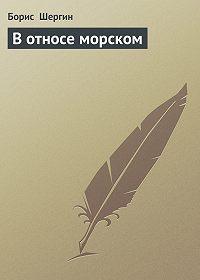 Борис  Шергин -В относе морском