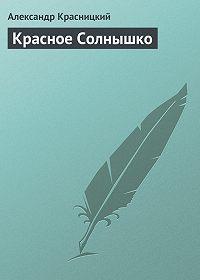 Александр Красницкий -Красное Солнышко
