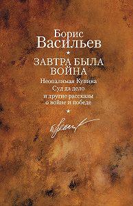 Борис Васильев -Ветеран