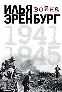 Илья Эренбург -Война. 1941-1945 (сборник)