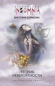 Виктория Борисова -Теория невероятности