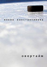 Елена Константинова -Овертайм